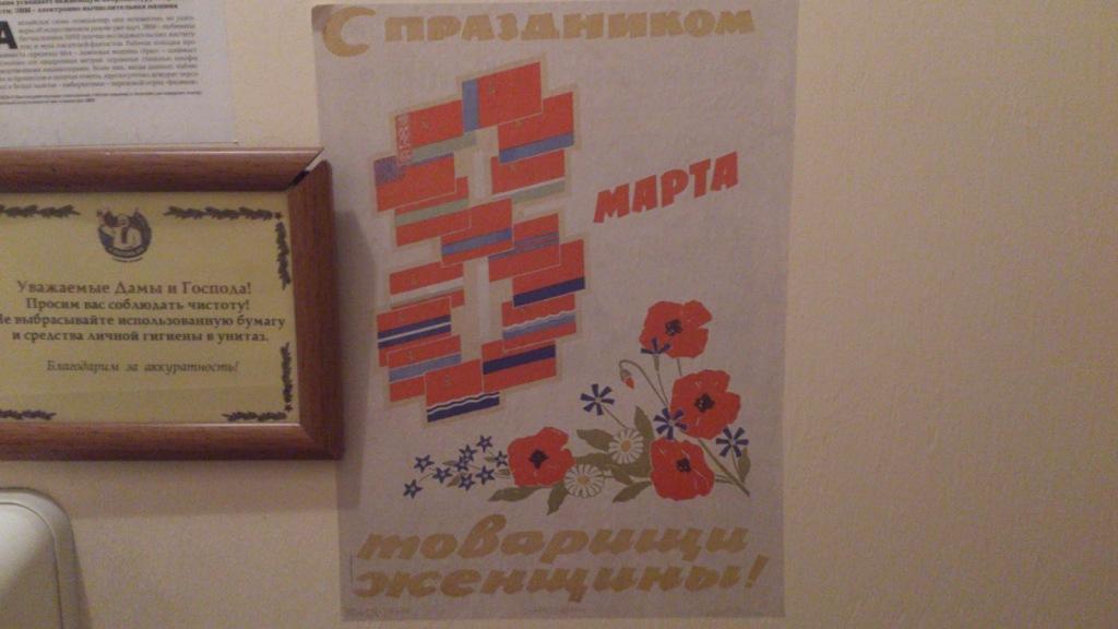 ukraine2013-3-54