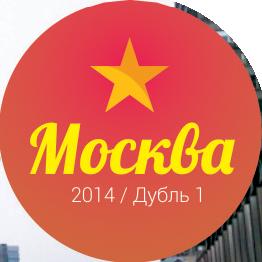 Москва 2014. Часть 1.