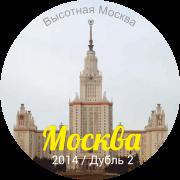 moscow2logo1