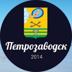 Петрозаводск 2014