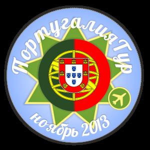 Португалия тур 2013