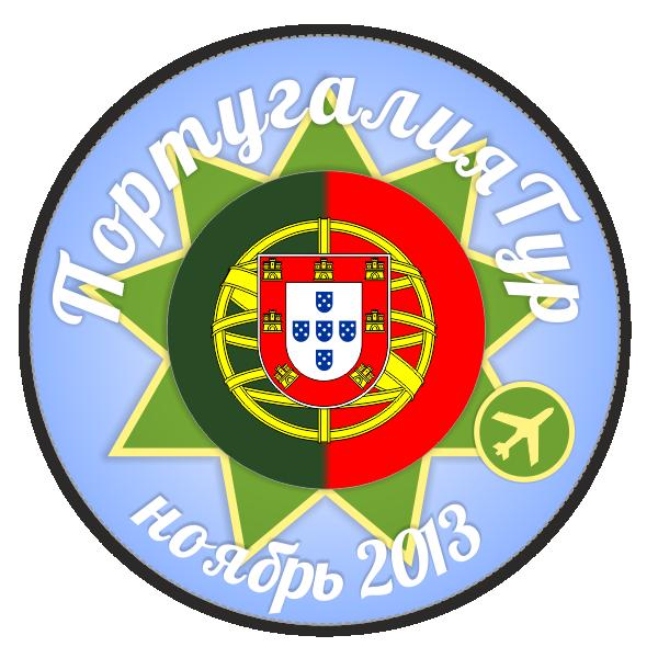 portutour2013
