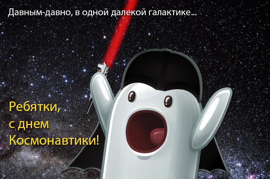 Салют победа, прикольные картинки с днем космонавтики